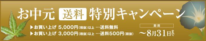 お中元送料特別キャンペーン