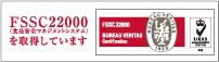 ISO22000(食品安全マネジメントシステム)認証を取得しました。