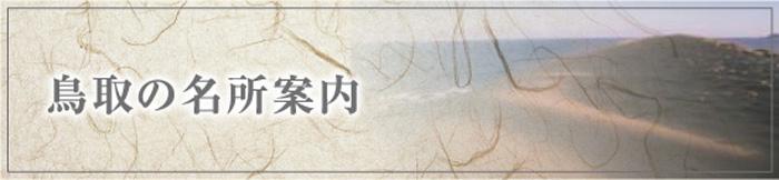 鳥取の名所案内