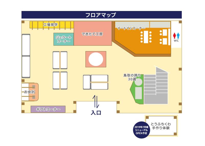hotei-floormap