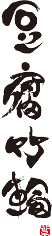 hotei-message-logo